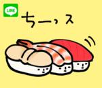 お寿司チーっす.png