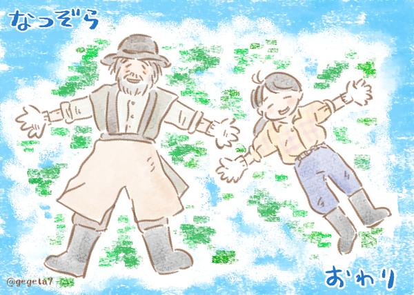 2019なつぞら28最終回.jpg