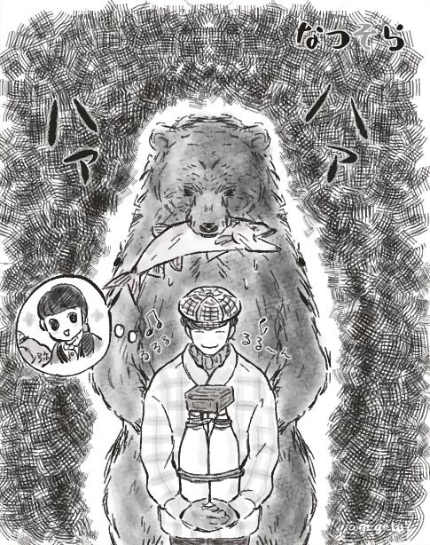 2019なつぞら照男熊.jpg