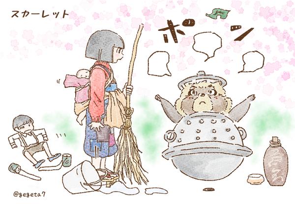 2019スカーレット1狸変身.jpg