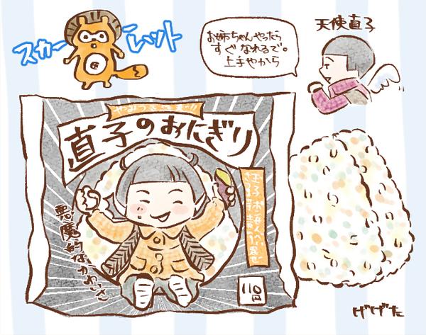 2019スカーレット4直子5おにぎり.jpg