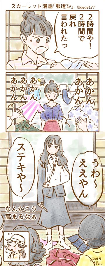 2019スカーレット7漫画1.jpg
