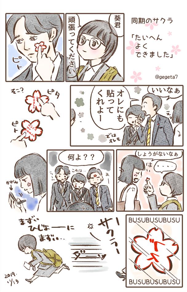 2019同期のサクラ漫画.jpg