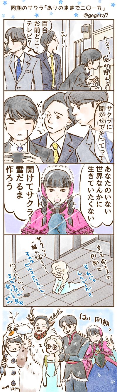 2019同期のサクラ漫画その2.jpg
