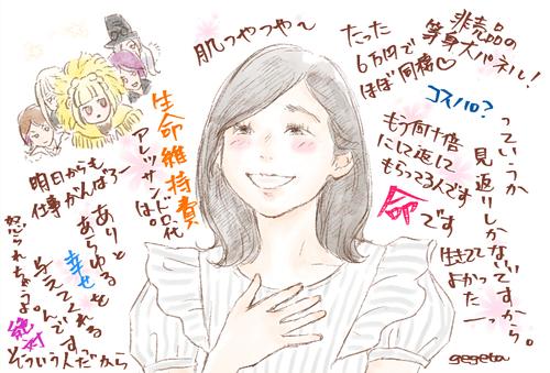 2019経費6まゆちゃん.jpg