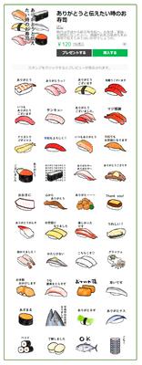 ありがとうお寿司宣伝1.jpg