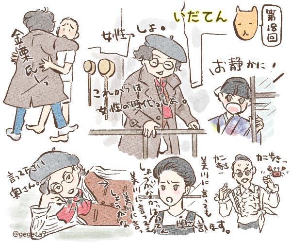 いだてん10美川くん.jpg