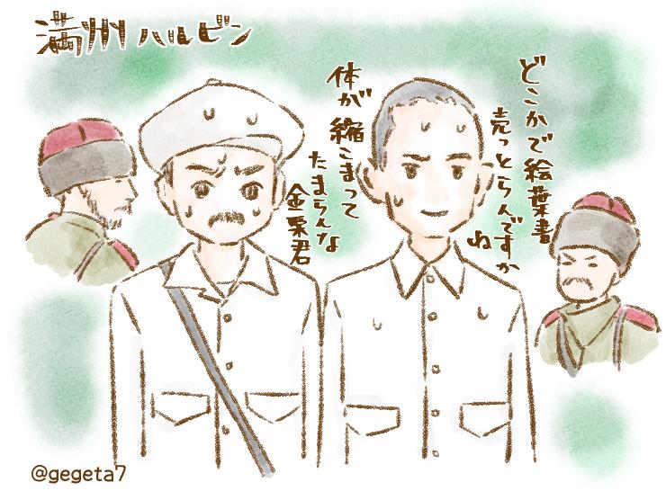 いだてん9シベリア鉄道.jpg