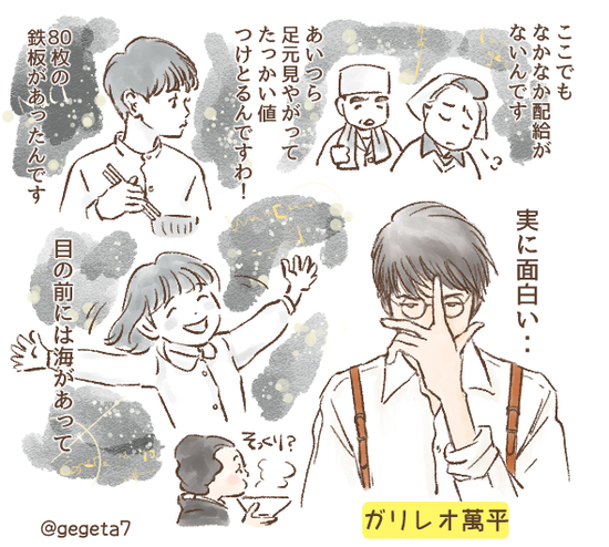 まんぷく10ガリレオ.jpg