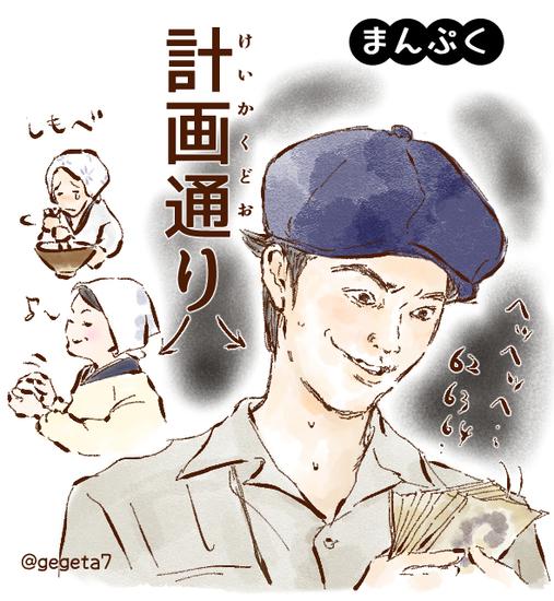 まんぷく12デス世良.jpg