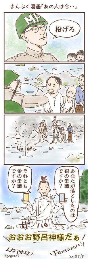 まんぷく15漫画野呂.jpg