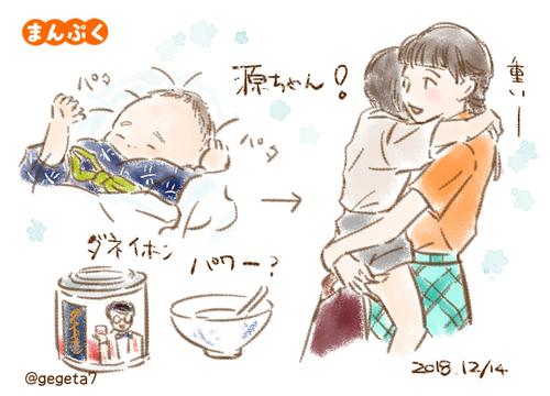 まんぷく17源ちゃん.jpg