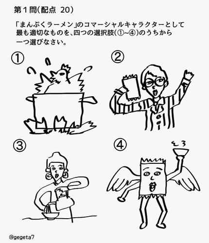 まんぷく21テスト.jpg