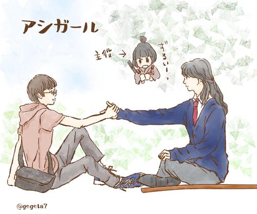 アシガール若&尊.jpg