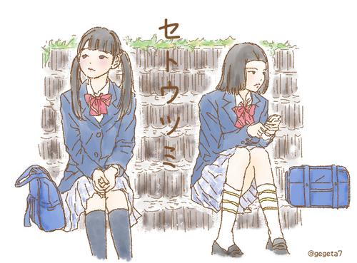 セトウツミ女子.jpg