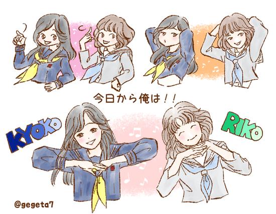 今日俺ダンス.jpg