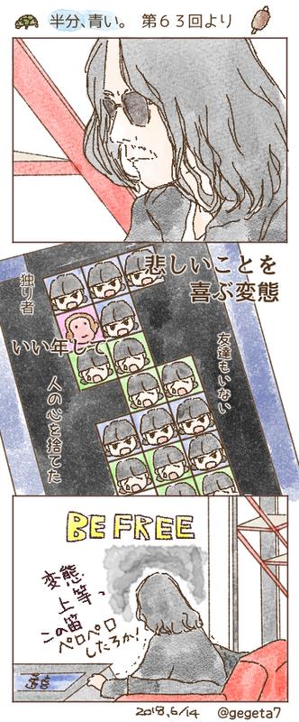 半分青いテトリス漫画.jpg