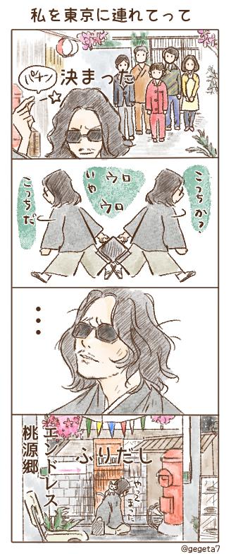 半分青い桃源郷.jpg