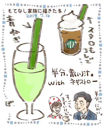半分青い汁.jpg
