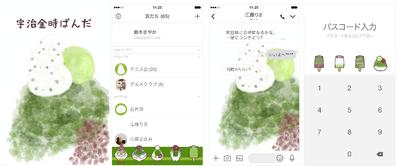着せ替え宇治金時パンダ宣伝1.jpg