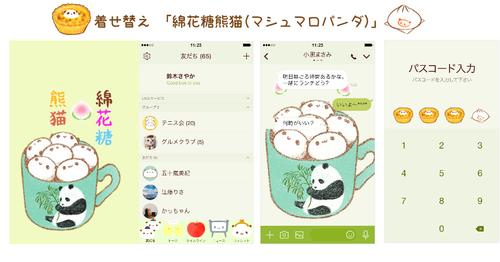 着せ替え花綿糖パンダ.jpg