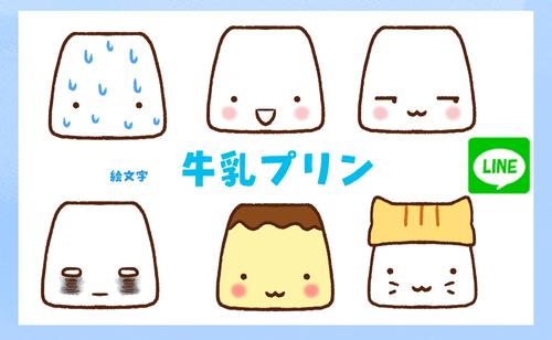 絵文字プリン宣伝2.jpg