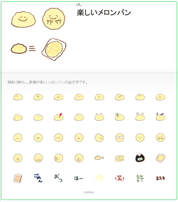 絵文字メロンパン.jpg
