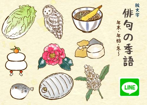 絵文字俳句1.jpg