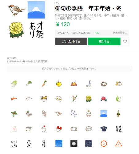 絵文字季語1.jpg