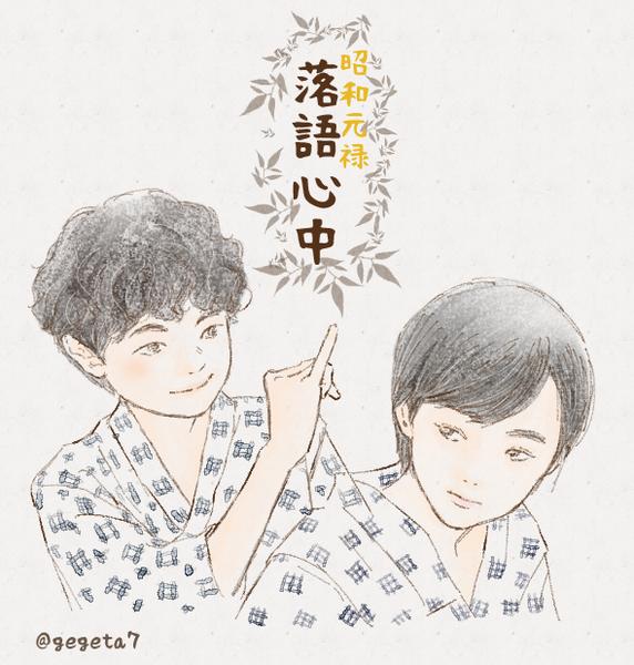 落語心中2018.jpg