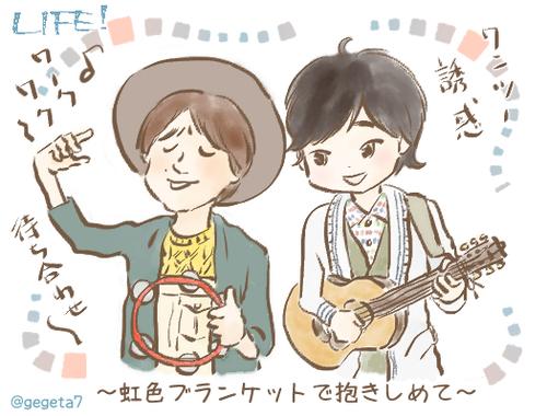 LIFE虹色.jpg